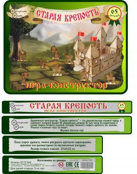 Игра-конструктор Старая крепость 65 дет. дерево