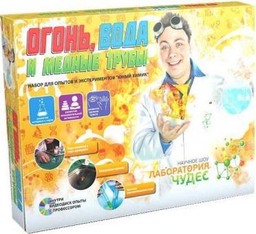 Юный химик Средний набор для опытов и экспериментов  Огонь, вода и медные трубы