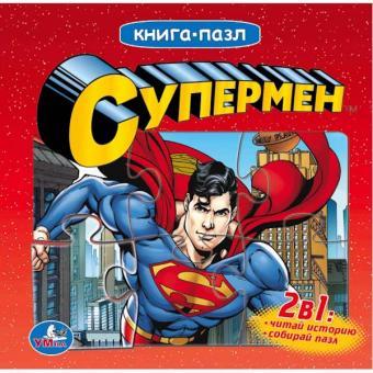 Книга с пазлами Супермен