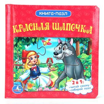 Книга Красная шапочка с 6 пазлами союзмультфильм