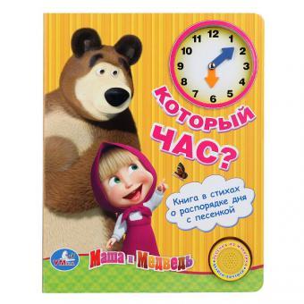Книга Маша и Медведь. Который час? часы + 1 кнопка