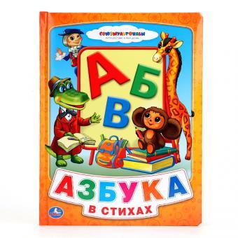 Азбука в стихах Союзмультфильм