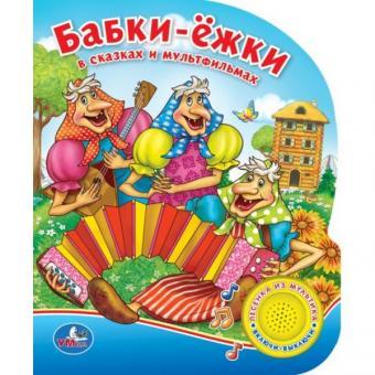 Книга Бабки-ёжки в сказках и мультиках 1 кнопка союзмультфильм