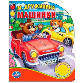 Книга Машинки М.Дружинина 1 кнопка