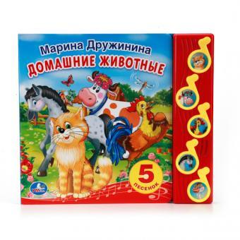 Книга Домашние животные М.Дружинина 5 кнопок