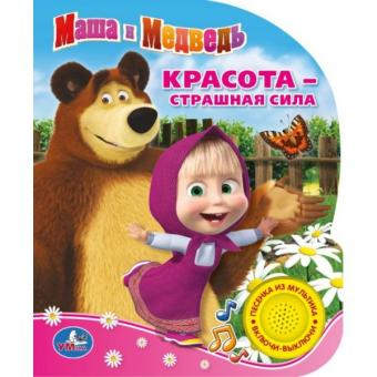 Книга Маша и Медведь. Красота-страшная сила 1 кнопка.