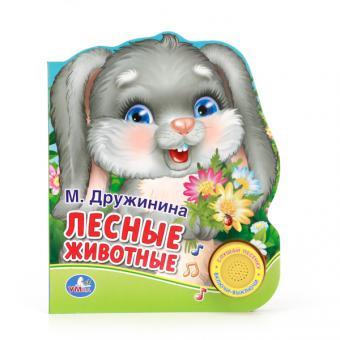 Книга Лесные животные М.Дружинина 1 кнопка.