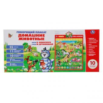 Обучающий плакат На ферме в Простоквашино домашние животные