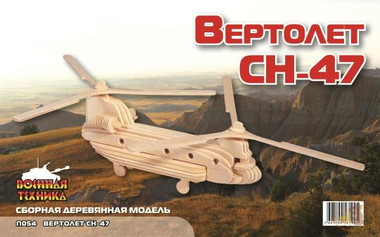 Сборная деревянная модель Военная техника Вертолет СН-47