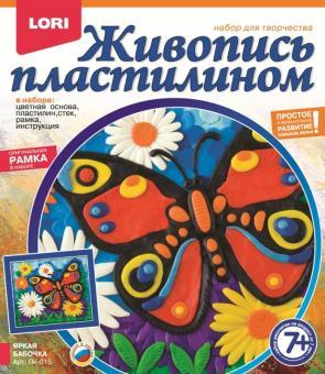 Живопись пластилином Яркая бабочка