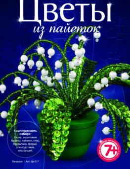 Цветы из пайеток Ландыши