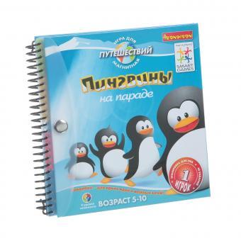 Магнитная игра для путешествий  Пингвины на параде