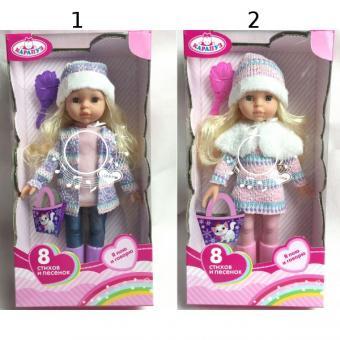 Кукла 33 см озвученная с аксессуарами в зимней одежде