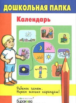 Дошкольная папка Календарь