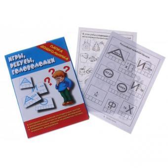 Папка дошкольника Игры, ребусы, головоломки