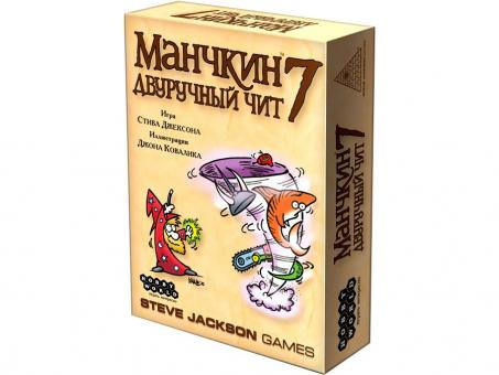 Настольная игра Манчкин-7.Двуручный чит Дополнение