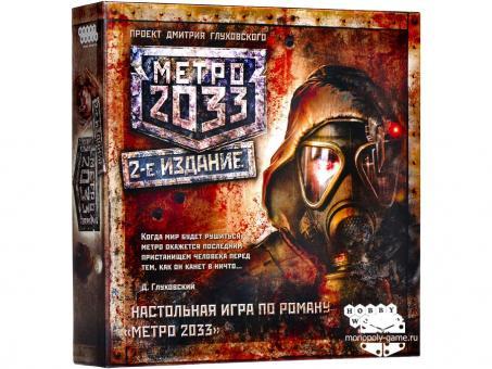 Настольная игра Метро 2033 3-е издание