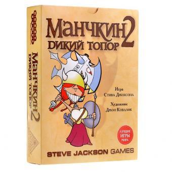 Настольная игра Манчкин-2.Дикий топор