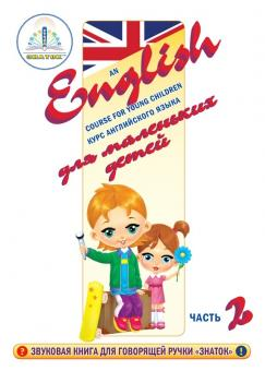 Книга для ручки Курс английского языка для маленьких детей часть №2+словарь