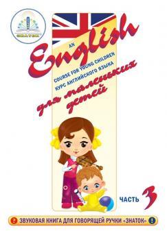 Книга для ручки Курс английского языка для маленьких детей часть №3+словарь
