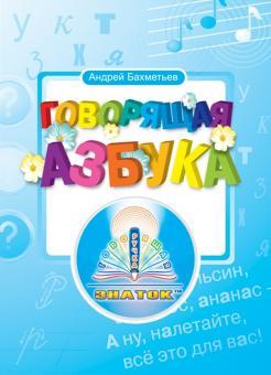 Книга для ручки Говорящая азбука (А.А. Бахметьев)
