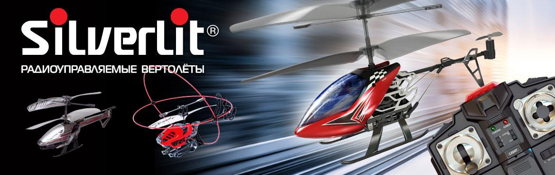 Silverlit Радиоуправляемые вертолеты