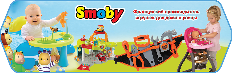 Smoby Игрушки для дома и улицы